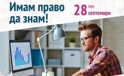 Имам право да знам! – Кампања за одбележување на меѓународниот ден за слободен пристап до информации