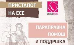 Пристапот на ЕСЕ - Параправна помош и поддршка