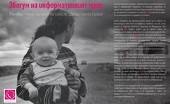 Збогум на информативниот мрак – Жената Ромка посегна по своите здравствени права