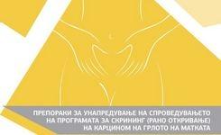Владата ги намалува средствата за рано откривање на рак на грло на матка во период кога се бележи зголемена смртност од ова заболување
