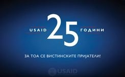 USAID 25 Anniversary - Promo video