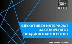 Едукативен материјал за Отвореното Владино Партнерство