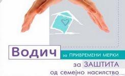Водич за привремени мерки за заштита од семејно насилство