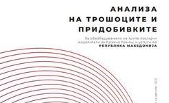 Aнализа на трошоците и придобивките за обезбедувањето на трите постојни модалитети за правна помош и услуги во РМ