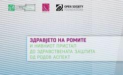 Здравјето на Ромите и нивниот пристап до здравствената заштита од родов аспект
