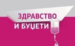 """Втор модул од обуката за """"Здравство и буџети"""", наменет за граѓански организации од РМ"""