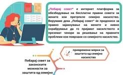 www.pobarajsovet.mk - Интернет платформа за бесплатни правни совети